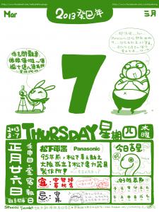 C-2013-03-07