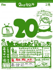 C-2013-02-20