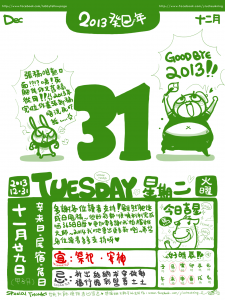 C-2013-12-31